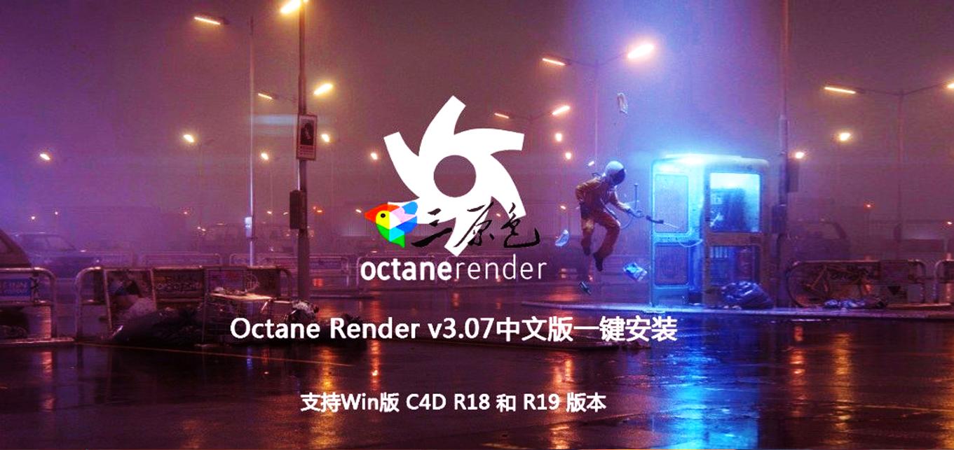 OC渲染器 Octane Render v3.07 中文一键安装